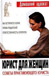 Юрист для женщин