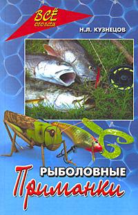 Рыболовные приманки. Н. Л. Кузнецов