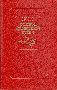 Н. Мельникова 300 рецептов французской кухни