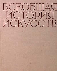 Всеобщая история искусств. В шести томах. В 8 книгах. Том 5