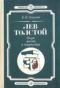 К. Н. Ломунов Лев Толстой. Очерк жизни и творчества