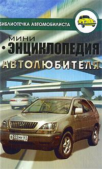 В. Н. Водолазький Мини-энциклопедия автолюбителя
