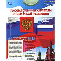 Знаток Обучающий плакат Государственные символы Российской Федерации знаток обучающий плакат государственные символы российской федерации