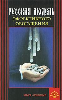 Русская модель эффективного обогащения Данная книга рассчитана на людей...