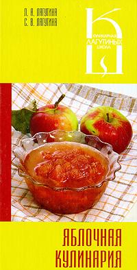 Книга Яблочная кулинария. Л. А. Лагутина, С. В. Лагутина