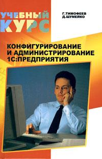 Конфигурирование и администрирование 1С: Предприятия Книга посвящена вопросам настройки...