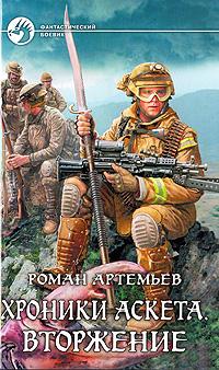 Роман Артемьев Хроники Аскета. Вторжение