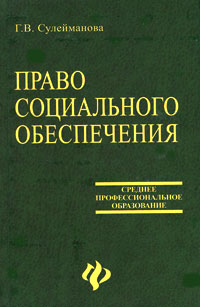 Г. В. Сулейманова Право социального обеспечения