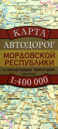 Карта автодорог Мордовской Республики и прилегающих территорий цены онлайн