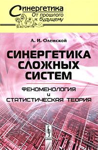 А. И. Олемской Синергетика сложных систем. Феноменология и статистическая теория