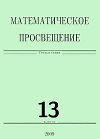 Математическое просвещение. 3 серия. Выпуск 13 математическое просвещение 3 серия выпуск 21