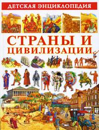Детская энциклопедия. Страны и цивилизации самые красивые часы