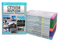 Большая серия знаний (комплект из 16 книг)