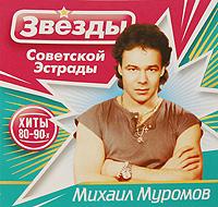 Михаил Муромов Звезды советской эстрады. Михаил Муромов