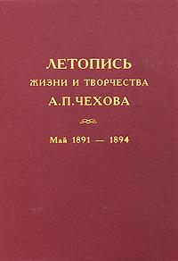 Летопись жизни и творчества А. П. Чехова. Том 3. Май 1891 - 1894