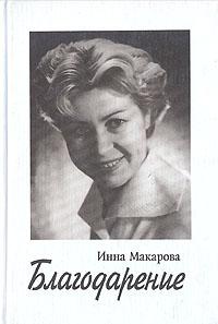 Инна Макарова Благодарение вся эта суета спектакль народной артистки россии юлии рутберг