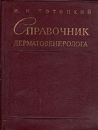 И. И. Потоцкий Справочник дерматовенеролога