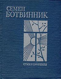 Семен Ботвинник Семен Ботвинник. Стихотворения