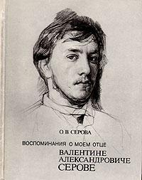 О. В. Серова Воспоминания о моем отце Валентине Александровиче Серове