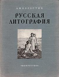 Русская литография XIX века. Доставка по России