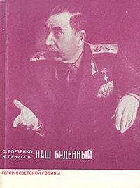 С. Борзенко, Н. Денисов Наш Буденный