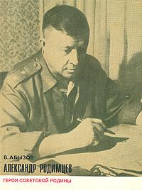 В. Абызов Александр Родимцев