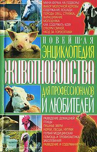 Новейшая энциклопедия животноводства для профессионалов и любителей Вниманию настоящих хозяев...
