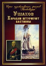 Ушаков / Корабли штурмуют бастионы владимир шигин битва за адриатику адмирал сенявин против наполеона