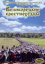 Великорецкие крестноходцы