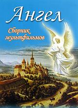 Ангел. Сборник мультфильмов