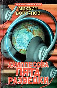 М. Е. Болтунов Ахиллесова пята разведки