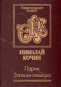 Николай Кочин Парни. Записки селькора николай кочин князь святослав
