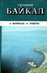 Г. И. Галазий Байкал в вопросах и ответах