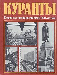 Куранты. Историко-краеведческий альманах