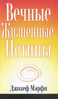 Джозеф Мэрфи Вечные жизненные истины
