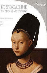 Стефано Дзуффи Возрождение. XV век. Кватроченто