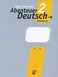 О. Ю. Зверлова Abenteuer Deutsch: Arbeitsbuch / Немецкий язык. С немецким за приключениями 2. Рабочая тетрадь. 6 класс зверлова о ю с немецким за приключениями 1 5 класс учебник