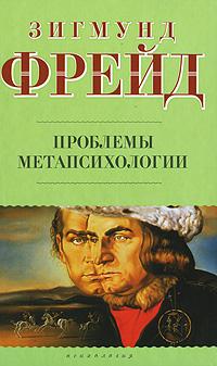 Зигмунд Фрейд Проблемы метапсихологии