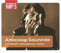 Александр Башлачев Александр Башлачев. Коллекция легендарных песен (mp3) цены