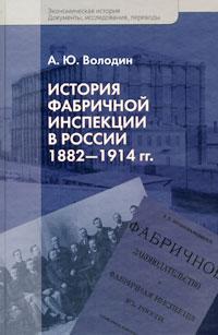 А. Ю. Володин История фабричной инспекции в России 1882-1914 гг.