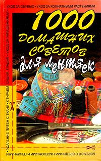 Книга 1000 домашних советов для лентяек. Валентинович Ситайлов