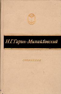 Н. Г. Гарин-Михайловский Н. Г. Гарин-Михайловский. Сочинения