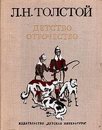 Л. Н. Толстой Детство. Отрочество цены онлайн