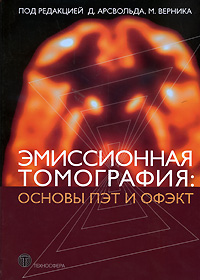 Под редакцией Д. Арсвольда, М. Верника Эмиссионная томография. Основы ПЭТ и ОФЭКТ а е гольдштейн физические основы получения информации учебник