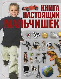 Книга настоящих мальчишек. О. И. Бортник