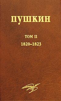 А. С. Пушкин А. С. Пушкин. Собрание сочинений. Том 2. 1820-1823