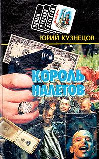 Юрий Кузнецов Король налетов
