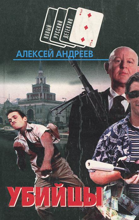 Алексей Андреев Убийцы