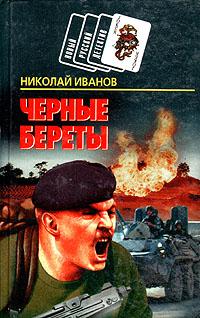 Николай Иванов Черные береты