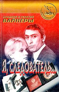 Аркадий и Георгий Вайнеры Я, следователь...